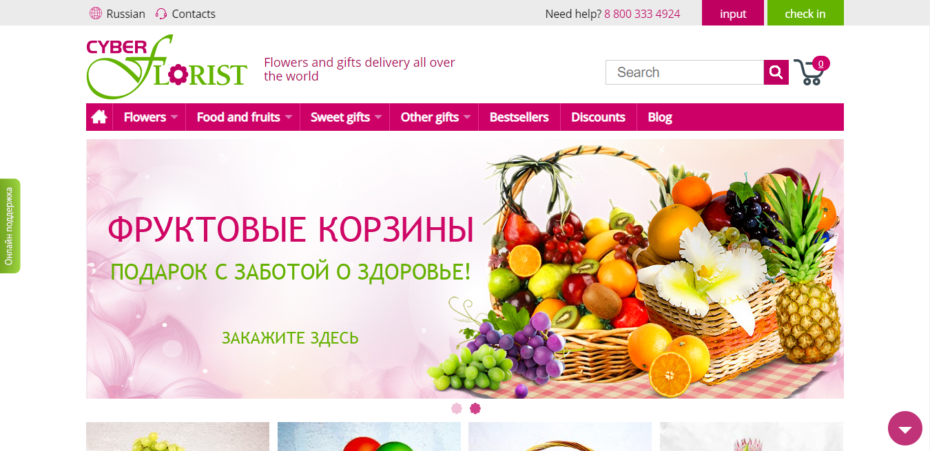 Cyber Florist. Earn up to 5% Cashback